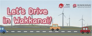 Self Drive in Wakkanai Introduction